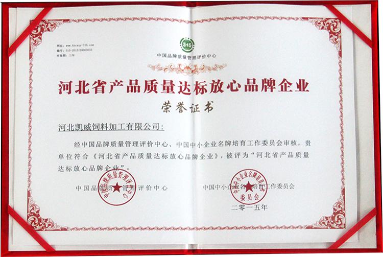 产品质量达标证书